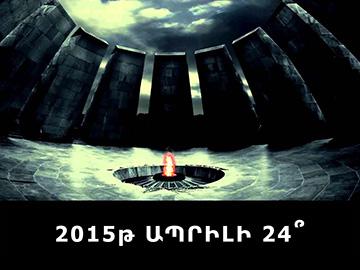Ի՞նչ տեղի կունենա 2015թ ապրիլի 24-ին՝ Հայոց ցեղասպանության ոգեկոչման միջոցառումների օրը:
